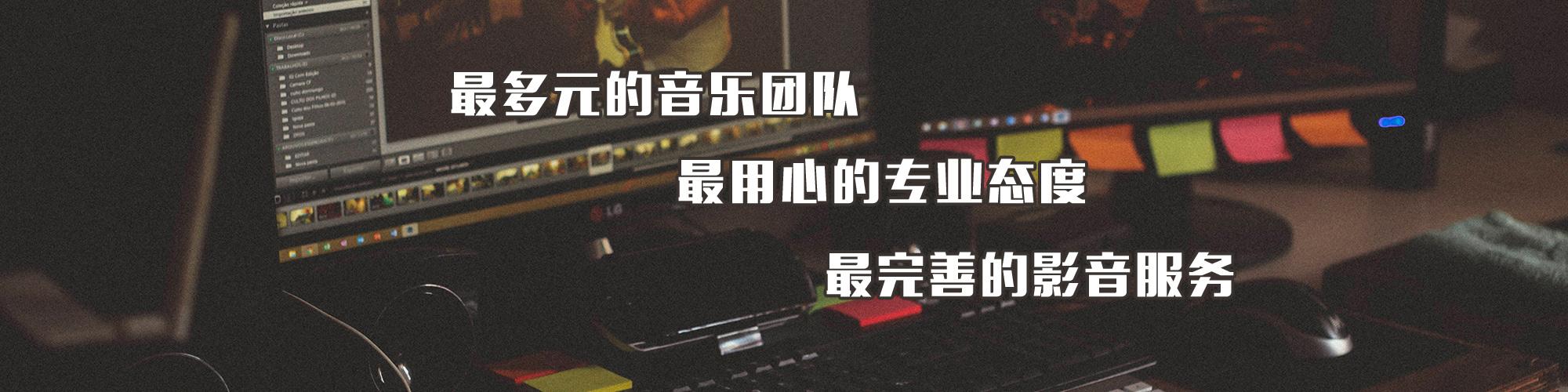 美论版权音乐网轮播图